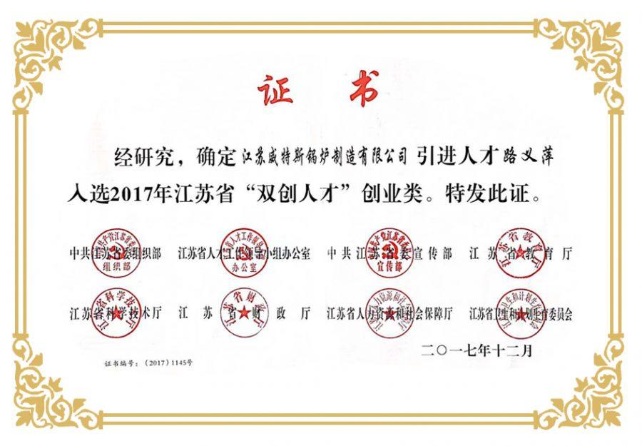 重点人才项目证书